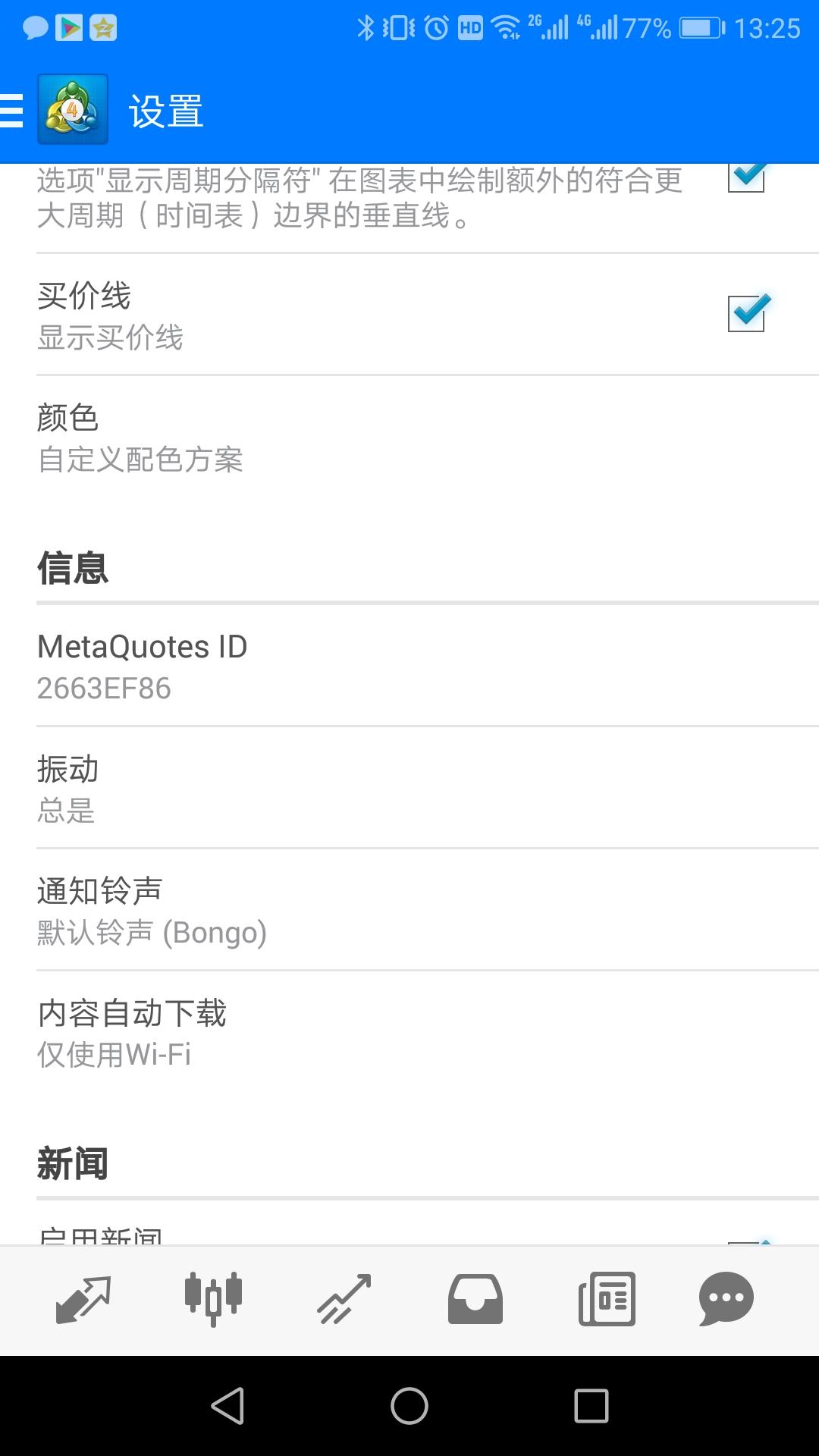图文教程:如何获取MT4手机端的MetaQuotes ID号?-汇友网